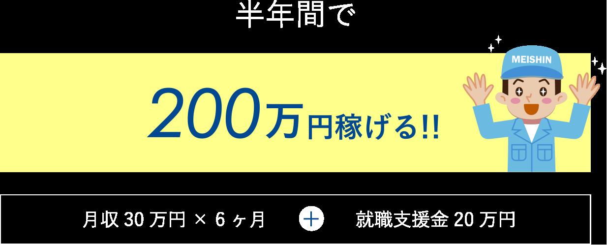 半年間で200万円稼げる!!