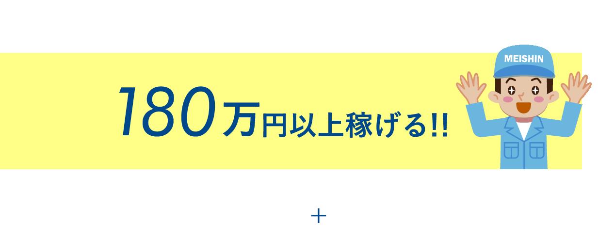 半年間で180万円稼げる!!