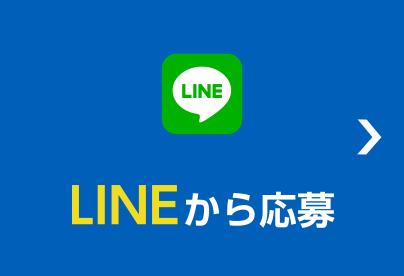 LINEから応募