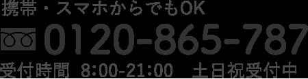 0120-865-787|携帯・スマホからでもOK|受付時間  8:00-21:00 土日祝受付中
