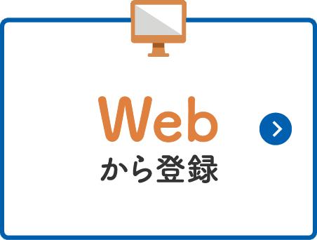 WEBから登録