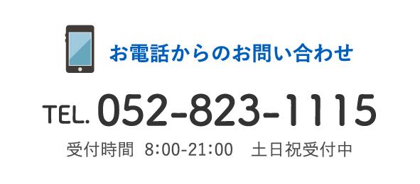 お電話からのお問い合わせ / 052-823-1111 / 受付時間  8:00-21:00 土日祝受付中