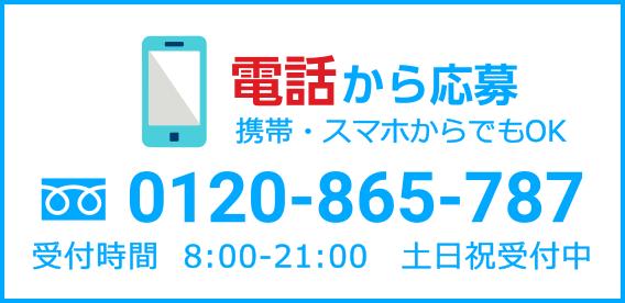電話から応募:フリーダイアル0120-865-787