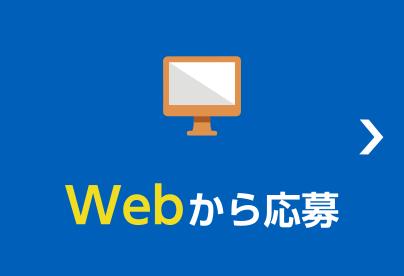 WEBから応募