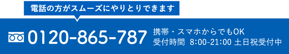 0120-865-787